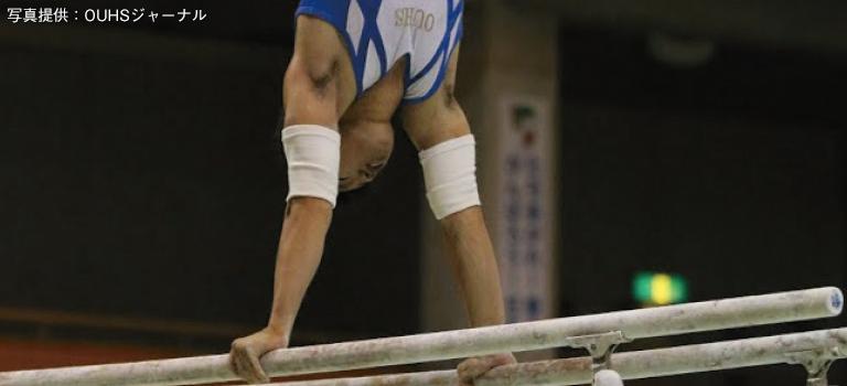 体操〈男子〉【大阪体育大学】