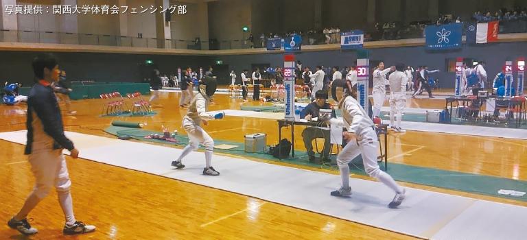 フェンシング【関西大学】