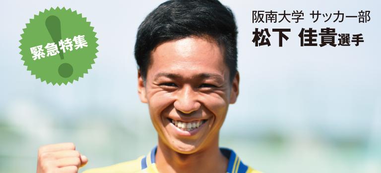 阪南大学からまた新たなJリーガーが誕生!