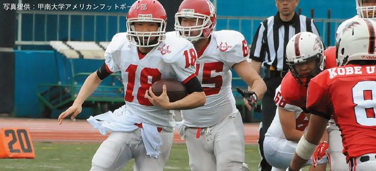 アメリカンフットボール【甲南大学】